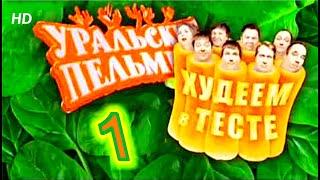 Худеем в тесте 1 часть HD Уральские пельмени