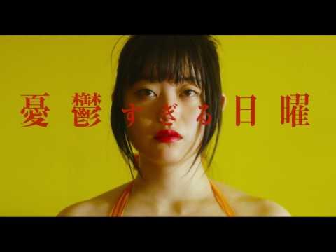 『アンチポルノ』映画オリジナル予告編(18歳未満は見ちゃダメ)