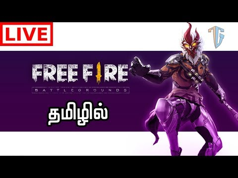 🔴 LIVE  FREE FIRE  TAMIL  GAME  STREAMING  TAMIL GAMES