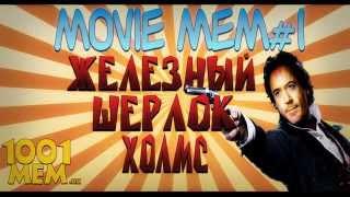 MOVIE MEM #1   Железный Шерлок Холмс