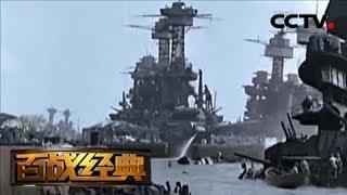 《百战经典》 20180623 真实二战·燃烧的世界 | CCTV军事