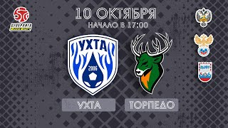 Париматч Суперлига 4 тур Ухта Торпедо Нижегородская обл Матч 1