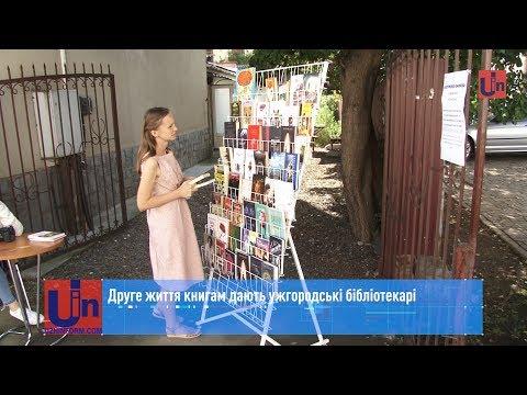 Друге життя книгам дають ужгородські бібліотекарі