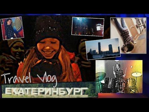 Travel vlog from YEKATERINBURG ll AK