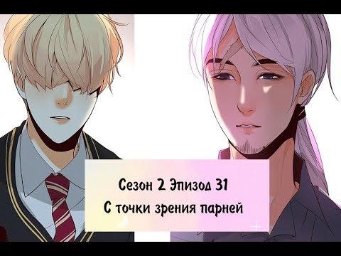 Идеальный 2 сезон 31 глава [Озвучка манги]