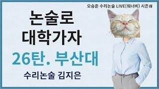 [2021 논술로 대학가자] 부산대_김지은 선생님