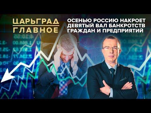 Осенью Россию накроет