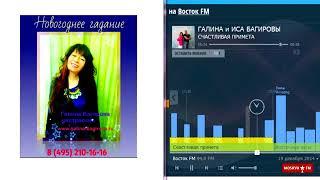 Галина и Иса Багировы на ВОСТОК FM Счастливая примета Ответы в прямом эфире  19