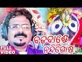 Badadande Nandighosh - Ratha Yatra Special Odia Bhajan - Studio Version