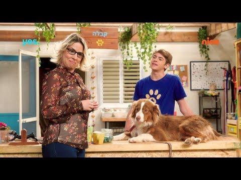 בית הכלבים 2: המורה גילי מגיעה ליום אימוץ - ניקלודיאון