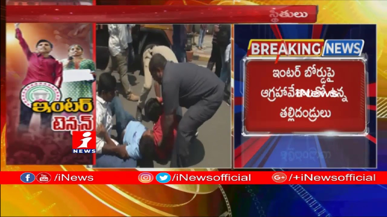 Download Parents and Student Unions Protest at CM Camp Office | Inter Results Controversy | iNews