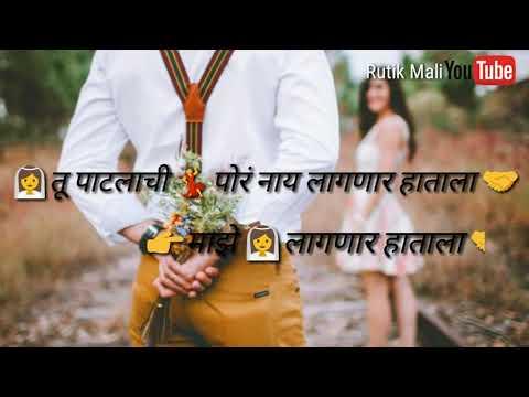 Patlache pori jara japunchi Chal g (agri koli whatsapp lyrics status 2018)