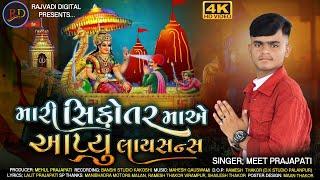મારી સિકોતર માએ આપ્યું લાયસન્સ    Sikotar Mata New Song    Meet Prajapati    @RajvadiDigital