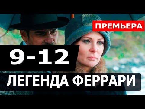 ЛЕГЕНДА ФЕРРАРИ 9,10,11,12СЕРИЯ (Сериал 2020). Анонс и дата выхода