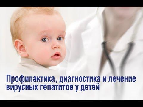 Профилактика, диагностика и лечение вирусных гепатитов в детей. Запись вебинара