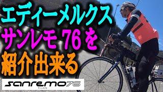 【ロードバイク】三船雅彦さんが乗っている噂のエディーメルクスの…新型ディスクが良すぎた。[EDDY MERCKX SANREMO76 DISC]【358TV】