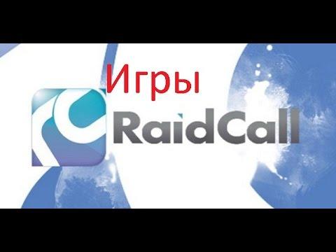 Как добавить игры в RaidCall