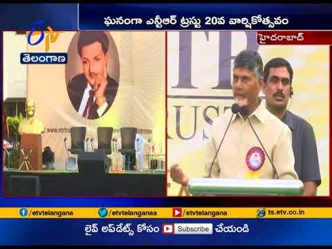 NTR Trust 20th Anniversary Celebrations | Attends AP CM Chandrababu Family | Hyderabad