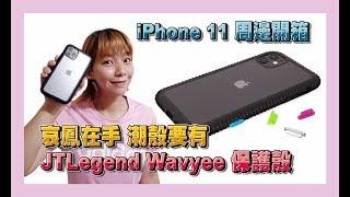 【iPhone 11 Pro】JTLegend 2019 iPhone 11 Wavyee 防摔保護殼開箱介紹|【Yellow 實驗室】