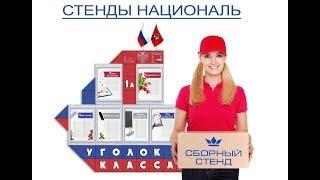 Как сделать класс дружным(www.1-11.ru +7 495 921 1176 Как сделать класс дружным? С помощью сборных стендов и стендовых технологий NATIONAL легко!..., 2011-05-31T10:30:47.000Z)