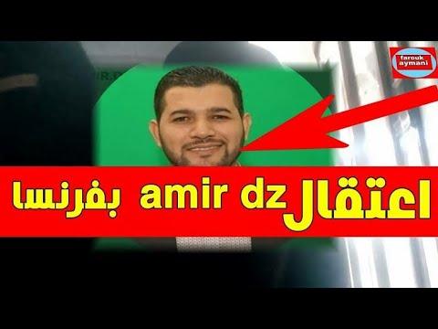 عاجل    السلطات الفرنسية تعتقل امير Dz
