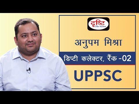 uppsc-topper-anupam-mishra,-deputy-collector-(2nd-rank)-:-mock-interview