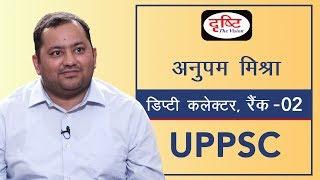 UPPSC Topper Anupam Mishra,  Deputy Collector (2nd rank) : Mock Interview