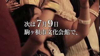 【CM】 松山三四六 NEW ALBUM 「いきるうた」発売記念コンサートツアー ...