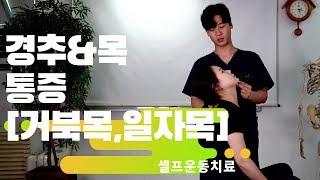 경추&목 통증[거북목,일자목] 셀프 운동치료