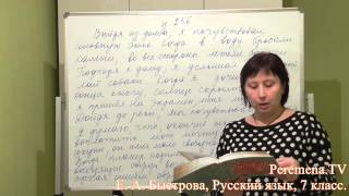 Peremena TV Русский язык, Быстрова, № 256