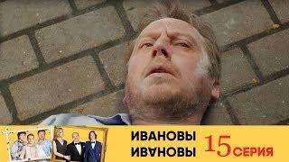 Ивановы Ивановы - 15-я серия