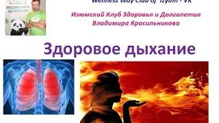 Здоровое дыхание 2016 - мастер-класс