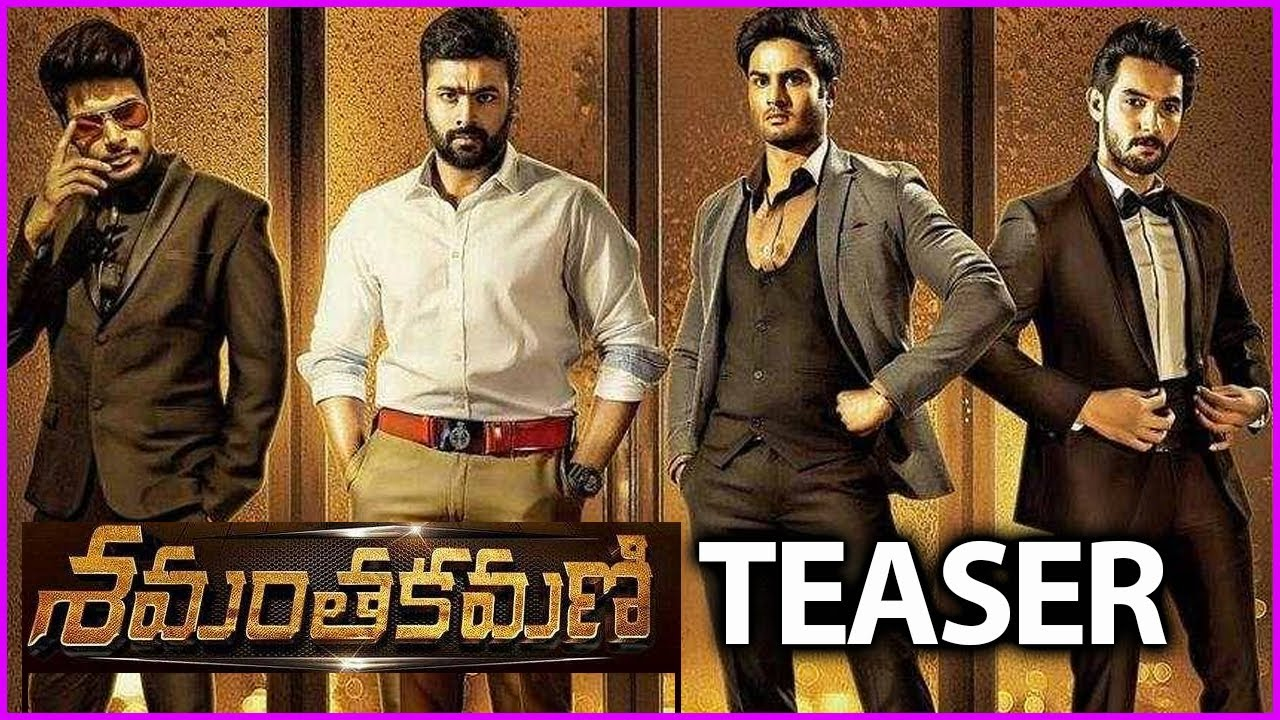 Image result for Shamantakamani Trailer | Sudheer Babu | Sundeep Kishan | Nara Rohit | Aadi | శమంతకమణి ట్రైలర్