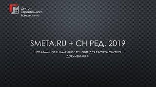 Smeta.RU + СН-2012 (Редакция 2019 г.) Часть 2