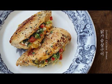[ENG CC] 채소로 속을 가득 채운, 촉촉한 닭가슴살구이 : Grilled Chicken Breast [아내의 식탁]