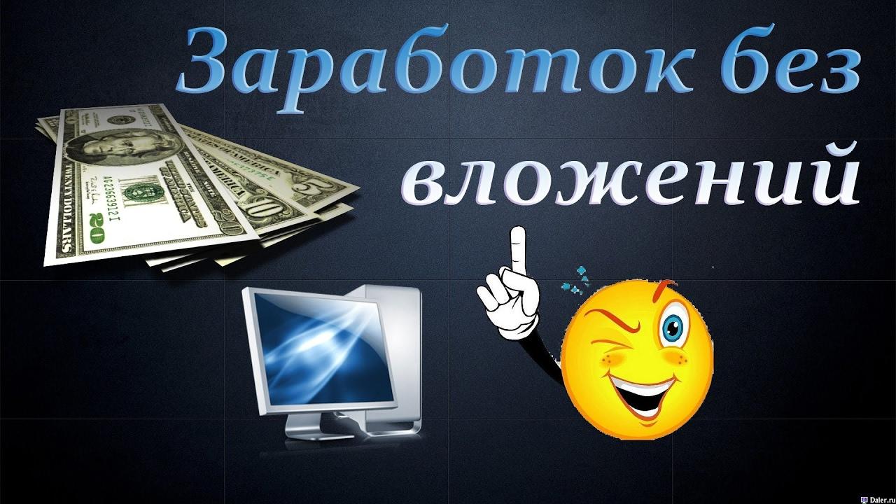 Заработок денег в интернете без вложений удалённая работа удаленная работа официально без обмана