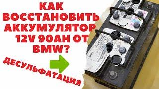 Восстановление оригинального аккумулятора 12V 90Ah из автомобиля BMW