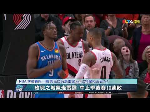 愛爾達電視20190415│【NBA】拓荒者氣走雷霆 中止季後賽10連敗