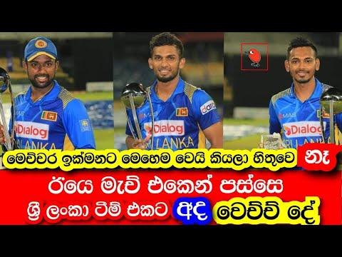 ඊයෙ තරගයෙන් පසුව අද සිදුවූ දේ   Sri lanka VS South Africa l SL VS SA 3rd ODI   Sri Lanka   Kaputa