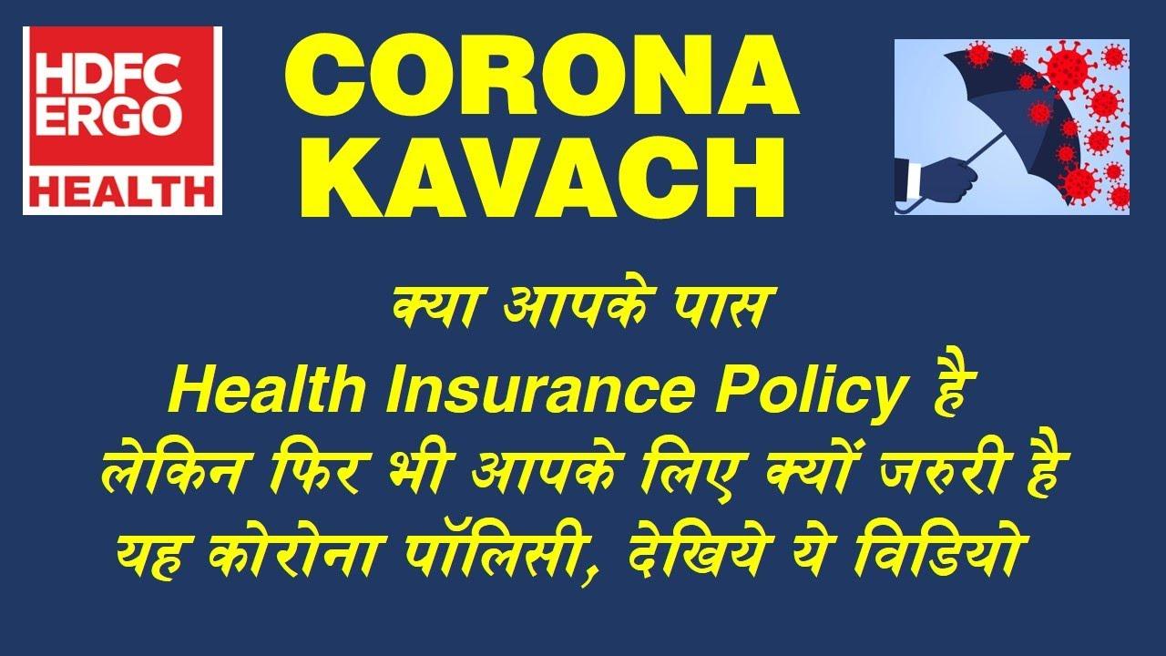 Corona Kavach Policy - YouTube