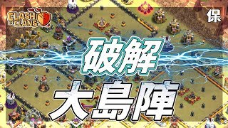 看穿陣型的弱點!大島陣破解方式│部落衝突 Clash of Clans