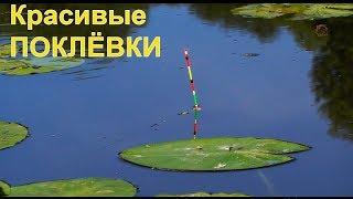 подборка КРАСИВЫХ ПОКЛЕВОК II. Рыбалка, Поплавочная удочка, Fishing ikan câu cá memancing