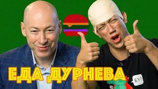 Гордон с Дурневым дегустируют бургеры и говорят о жизни cмотреть видео онлайн бесплатно в высоком качестве - HDVIDEO
