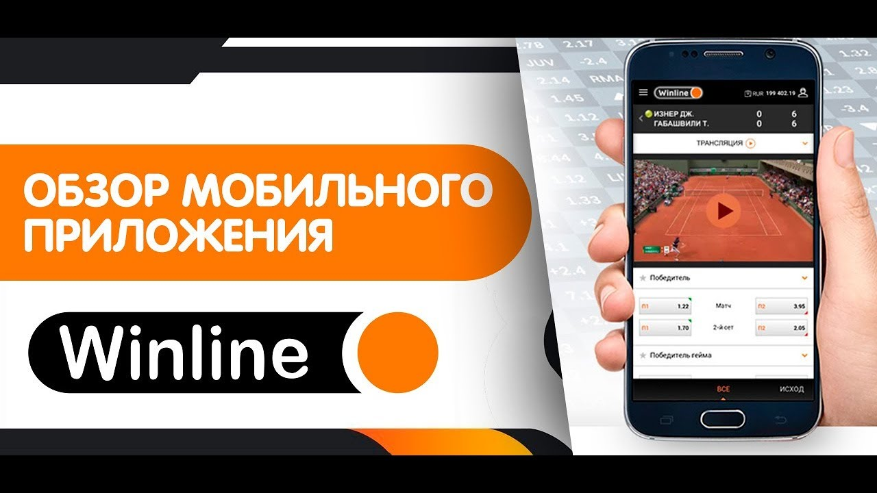 Делать ставки на футбол с мобильного