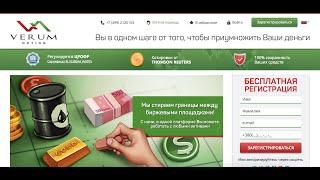 Про бинарные опционы и Verum Option(, 2015-08-06T20:27:09.000Z)