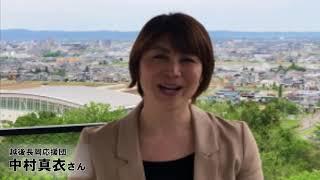 長岡開府400年を記念して、越後長岡応援団で長岡市スポーツ親善大使...