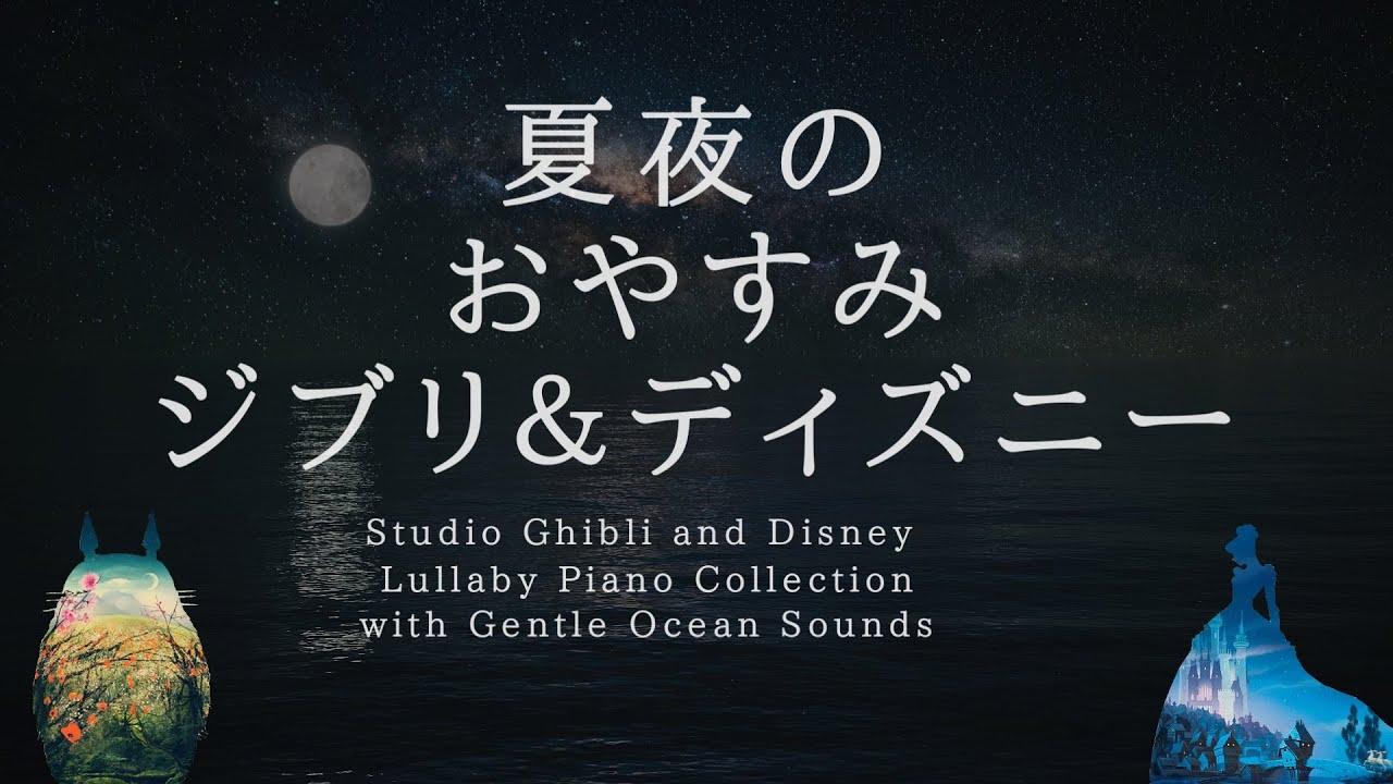 おやすみジブリ&ディズニー・ピアノメドレー+波音【睡眠用BGM】Studio Ghibli & Disney Lullaby  Piano Collection Covered by kno