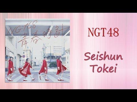 NGT48 1st single - Seishun Tokei - Type B Limited
