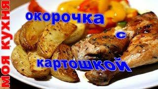 вкусные окорочка с картошкой в духовке