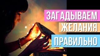 видео Примеры как написать список желаний
